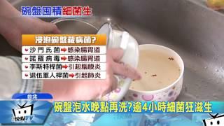 Download Video 20170622中天新聞 碗盤泡水晚點再洗?逾4小時細菌狂滋生 MP3 3GP MP4