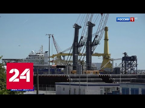 """Американский посол угрожает новыми санкциями """"Северному потоку-2"""" - Россия 24"""