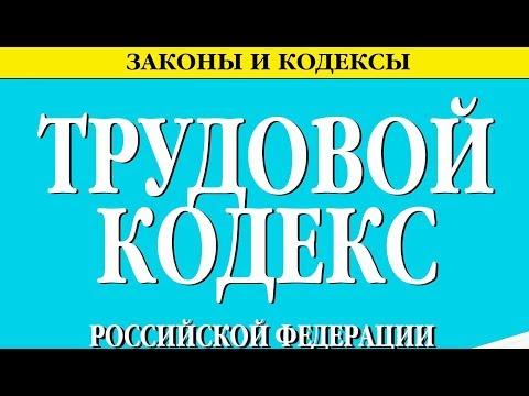 Статья 189 ТК РФ. Дисциплина труда и трудовой распорядок