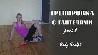 Тренировка с гантелями на все тело часть 3