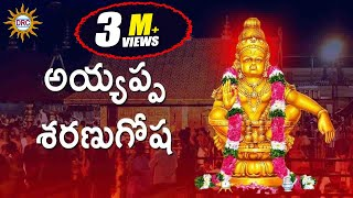 Ayyappa Sharanu Gosha   || Ayyappa Swamy Devotional Songs