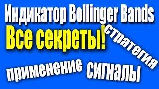 Bollinger Bands: Стратегия Применения Индикатора. ВСЕ СЕКРЕТЫ
