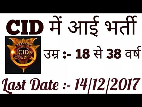 Criminal Investigation Department (CID) में अाई भर्ती।CID Recruitment 2017