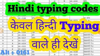 Complete Hindi Typing Codes (Alt codes) with Example