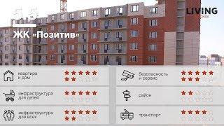 ЖК «Позитив» обзор Тайного Покупателя. Новостройки Москвы(, 2017-05-24T15:47:37.000Z)