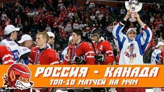 Топ-10 лучших матчей Россия - Канада в истории  Молодёжных Чемпионатов Мира