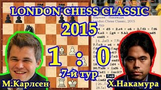 Как Карлсен выиграл у Накамуры, London Chess Classic, 2015 - 7-й тур.