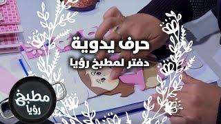 لبنى علي - دفتر لمطبخ رؤيا