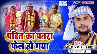 #ओम प्रकाश दिवाना का ये #बिरहा 2020 में इतिहास बना देगा , पंडित का पतरा फेल हो गया   #Bhojpuri
