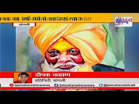 Bapu Biru Vategaonkar Passes Away in Sangli