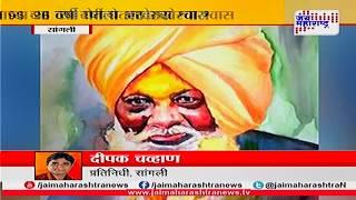 Gambar cover Bapu Biru Vategaonkar Passes Away in Sangli