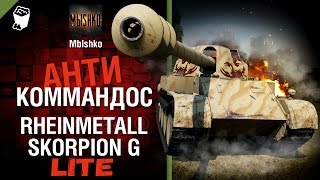 Rheinmetall Skorpion G - Антикоммандос LITE | World of Tanks