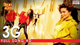3G Song | Hero 420 | Bengali Movie | Om | Riya | Nusraat | Eskay | 2016