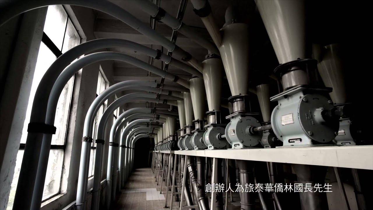 20130315-僑泰興股份有限公司 嘉禾牌麵粉簡介-「工廠篇」 - YouTube