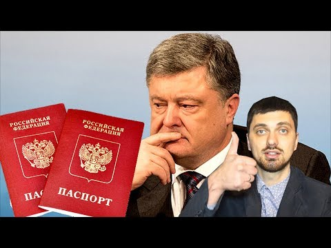 Реакция Порошенко на указ Путина. Паспорта РФ для ДНР и ЛНР