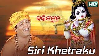 SIRI KHETRAKU | Album-Bhakti Samudra | Arabinda Muduli | Sarthak Music | Sidharth Bhakti