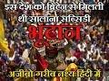 भूटान को ब्रिटेन इसलिए देता था सालाना सब्सिडी //Shocking Facts About BHUTAN in hindi