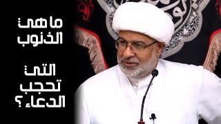 ما هي الذنوب التي تحجب الدعاء | الشيخ هاني البناء