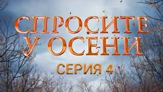Спросите у осени - 4 серия (HD - качество!) | Премьера - 2016 - Интер