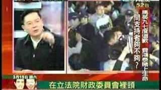 文茜小妹大 2008.03.15 part-1