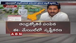 Reasons Behind World Bank Drops Chandrababu Naidu\'s Amaravati Project   ABN Telugu