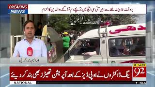 Sindh Patients Suffering Aggravates As Doctors Continue Strike On Fourth Day | 16 February 2019