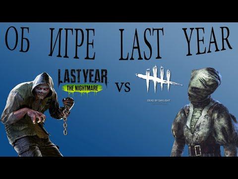 Обзор игры Last Year [ Об игре, небольшое сравнение с DBD ] [Игровые мысли #3]