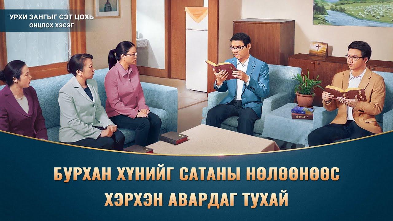 """""""Урхи зангыг сэт цохь"""" киноны клип: Бурхан хүнийг Сатаны нөлөөнөөс хэрхэн авардаг тухай"""