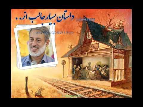داستان بسیارجالب از    243 ( شیخ محمد صالح پردل  Mohammad Saleh Pordel)