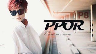 UrboyTJ - เค้าก่อน ( Rebound ) [Unofficial MV] cover by PPor