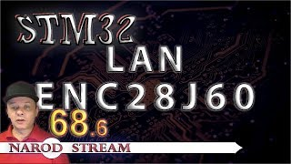 Программирование МК STM32. Урок 68. LAN. ENC28J60. Часть 6