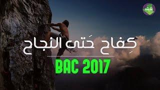 فيديو تحفيزي للنجاح في بكالوريا BAC 2017 ● قوانين و أساليب النجاح HD