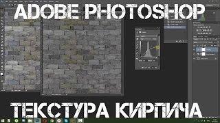 Photoshop - Изменяем текстуру кирпича