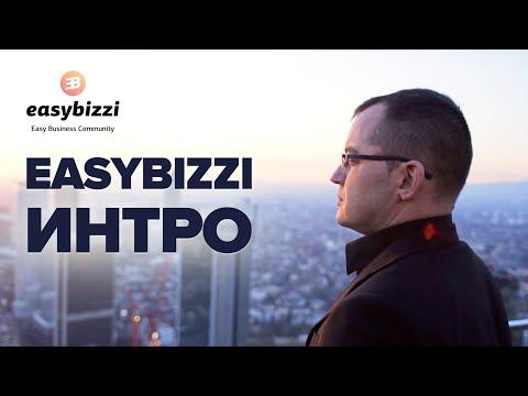 Easybizzi -  интро
