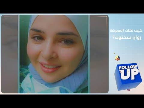 قصة الممرضة السورية #روان_سحتوت وكيف قتلت على يد أطباء بمستشفى المهايني بدمشق - FollowUp  - 19:57-2020 / 8 / 3