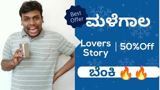 Yakanna Video | Rainy Season Side Effects | Kannada TikTok troll