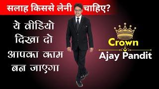 इस वीडियो को दिखा कर क्लोजिंग कीजिये || Crown Mr. Ajay Pandit Sir