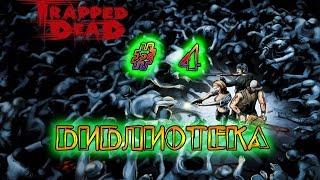Прохождение игры ●Trapped Dead● # 4 •БИБЛИОТЕКА•