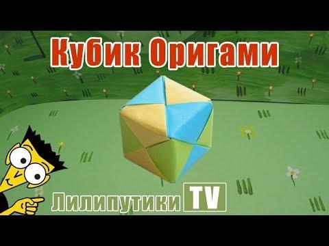 Как сделать куб из бумаги Оригами - Лилипутики ТВ #оригами