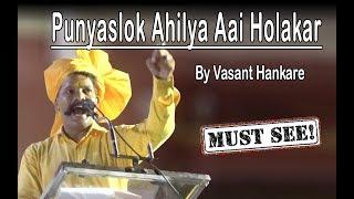 Punyaslok Ahilya Aai Holakar By :- Vasant Hankare