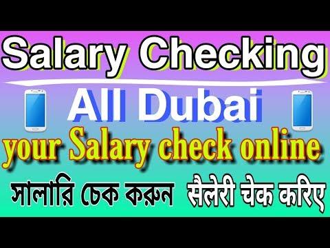 DUBAI SALARY CHECK.BANK SALARY CHECK