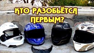 краш-тест шлемов - shoei,michiru,vega.кто круче? япония vs китай