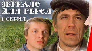 Зеркало для героя (1 серия) (1987) фильм
