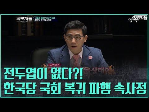 한국당에는 전두엽이 없다?! ⊙_⊙ 합의문 불발♨ 자유한국당 복귀의 속사정은?!  l 외부자들 129회 다시보기