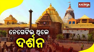 RT-PCR Negative Report Mandatory For Darshan Of Deities At Puri Jagannath Temple || News Corridor