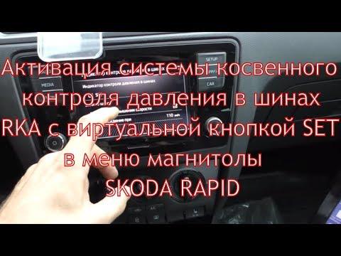 Активация TMPS кнопкой в меню ГУ Skoda Rapid