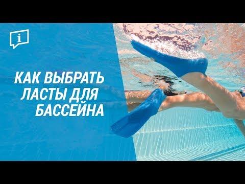 Как выбрать ласты для бассейна? (легко!) Nabaiji   Декатлон