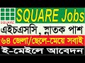 Square Group Job Circular 2021এর ভিডিও