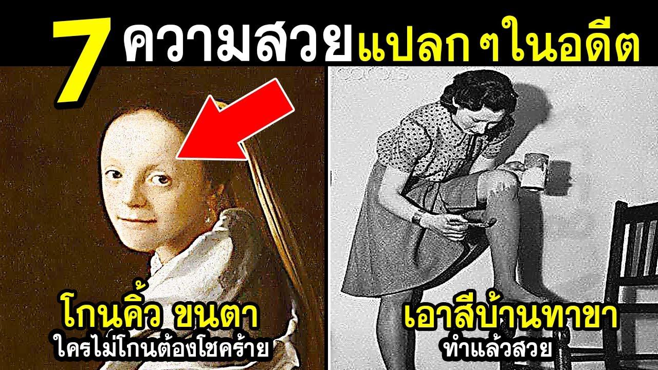 7 ความสวยของผู้หญิงในอดีต ที่แปลกประหลาดจนคุณต้องไม่เชื่อ (คุณพระช่วย)
