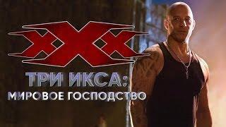 Три икса: Мировое господство лучший трейлер фильма. Три икса: Мировое господство на русском онлайн.